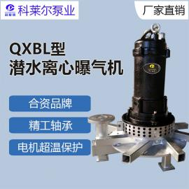珂莱尔QXBL1.5/AP1.5潜水离心增氧曝气机
