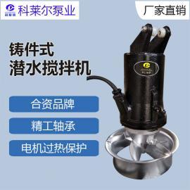 珂莱尔混合型0.85KW潜水搅拌机铸件式小叶轮污水搅拌器