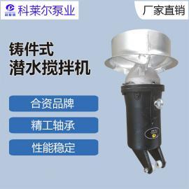 珂莱尔QJB2.2/8高速水下搅拌器污水处理搅拌机
