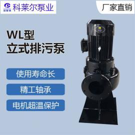 珂莱尔WL30-20-5.5直立式管道安装无堵塞污水泵切割立式内回流泵