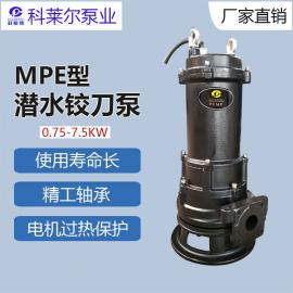 珂莱尔MPE150-2潜水粉碎型双绞刀泵380V防阻塞污水泵铸铁排污泵密封性好