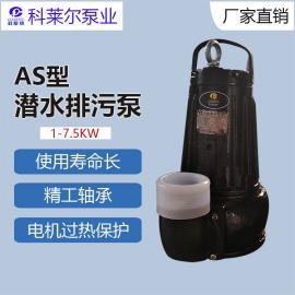 科耐特热销AS30-2CB排污泵抽粪泥浆撕裂型潜水污水泵