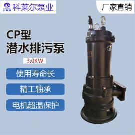 珂莱尔3KW潜水排污泵工业使用三相污水提升泵化粪池切割泵