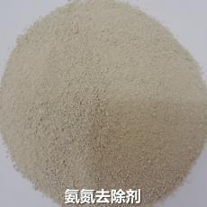 巍峰氨氮去除剂WF-ZHA