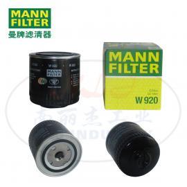 MANN-FILTER(曼牌�V清器)MANNFILTER曼牌�V清器油�VW920