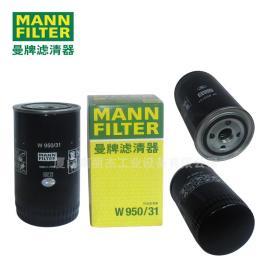 MANN-FILTER(曼牌滤清器)油滤 曼W950/31