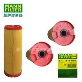 MANN-FILTER(曼牌滤清器)滤芯 原厂H15475/1