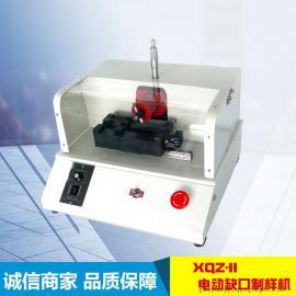 电动缺口制样机 冲击缺口样条制备 A B C三种缺口类型XQZ-II群弘仪器