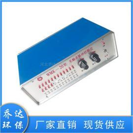 乔达环保铁壳无触点脉冲控制仪 袋式除尘器脉冲喷吹器WMK-4