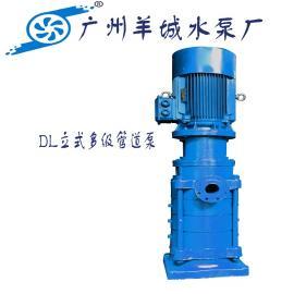 羊城牌羊城泵�I立式多�管道泵消防泵80DL54-20