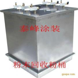 粉末粉桶,不锈钢粉桶,粉末回收粉桶