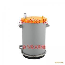 金马粉桶,金马粉末供粉桶,金马硫化粉桶