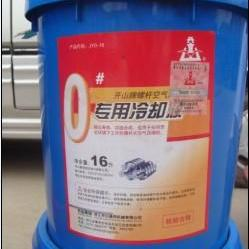 开山牌螺杆空气压缩机1#专用冷却液JY1-16