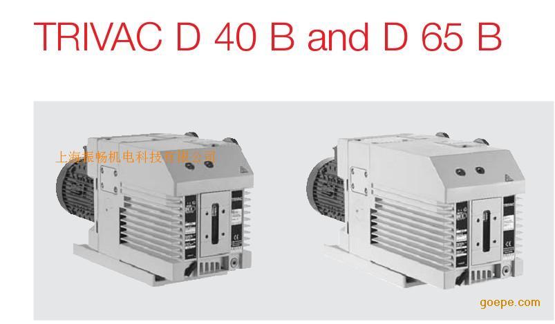 莱宝真空泵D65B-华东总销