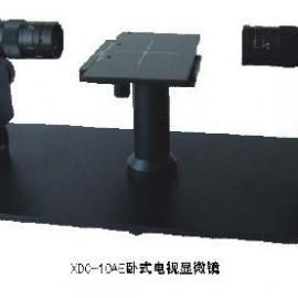 双镜头卧式显微镜XDC-10AE