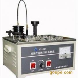 石油产品闭口闪点测定仪