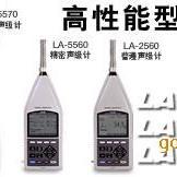 LA-2560、LA-5560、LA-5570噪声计
