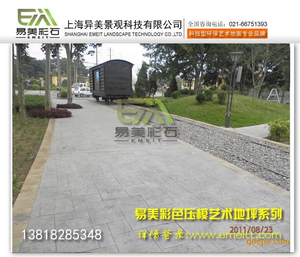 上海压花地坪厂家,压花地坪-低价格高质量