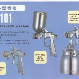 日本岩田W-101手动喷漆枪,岩田喷枪w101