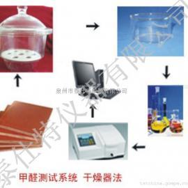 家具甲醛释放量|人造板材家具甲醛测试系统-干燥法