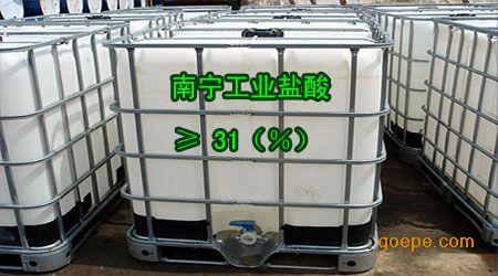 工业盐酸,广西盐酸,广西南宁盐酸