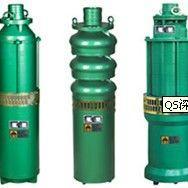 QS深井多级潜水泵