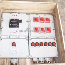 BXM(D)防爆动力配电箱 防爆照明配电箱