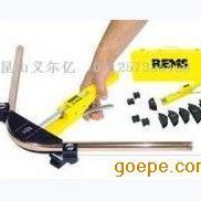 弯管器  瑞马REMS-瑞马管道工具-弯管器