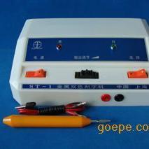 ST-1金属双色刻字机