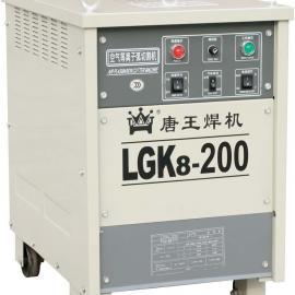 LGK8-200空气等离子弧切割机