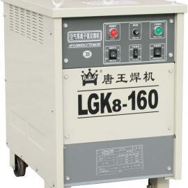 LGK8-160空气等离子弧切割机