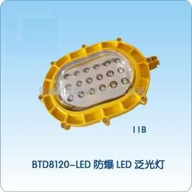 柯铭防爆品牌:BTD8120-LED防爆LED泛光灯