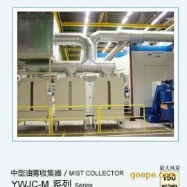 集中式油雾收集器//油雾净化器