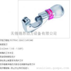 罗森博格割刀/铜管割刀/铝管-钢管