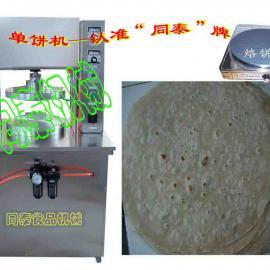 朝天锅饼机,压饼机
