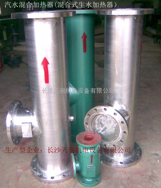 不锈钢汽水混合加热器