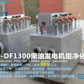 经济高效的【发电机组尾气处理设备】蓝宇净化供应