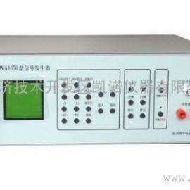 sheng级计测量yiqiAWA1650音频信号fashengqi
