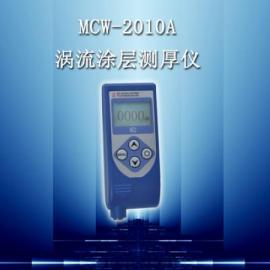 MCW-2010A型(�u流)涂��y厚�x