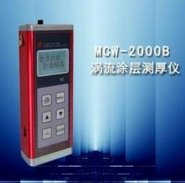 MCW-2000B型(�u流)涂��y厚�x
