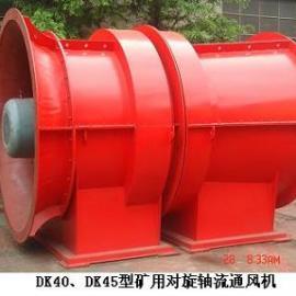 矿用风机DK45-6-NO12  2*22KW