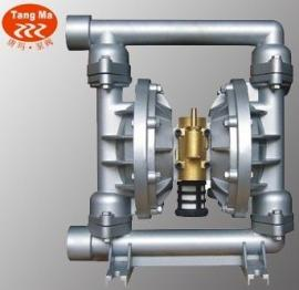 QBY-L铝合金气动隔膜泵,气动铝合金隔膜泵,双隔膜泵