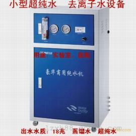 *实验室超纯水设备采用反渗透工艺(鑫煌水处理公司)