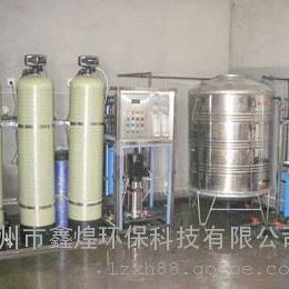 *实验室超纯水beplay手机官方(鑫煌水处理公司)