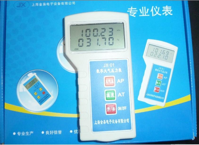 JX-01 数字大气压力计 JX-01