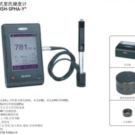 英示Insize便携式里氏硬度计ISH-SPHA-Y