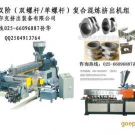 供应废膜回收造粒机 双阶式单螺杆造粒机