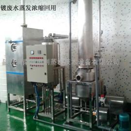 电镀废液蒸发浓缩器