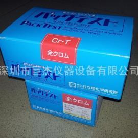 日本KYORITSU共立总铬水质测试包