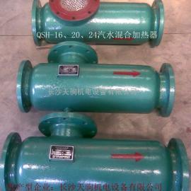 汽水混合加�崞�QSH-10-20-48